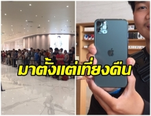 ของมันแรง! ต่อแถวซื้อไอโฟน 11 แน่นห้างดัง ยาวเหยียด คนแรกมาตั้งแต่เที่ยงคืน!