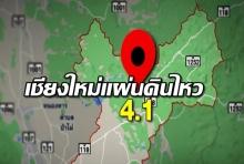 เชียงใหม่แผ่นดินไหว 4.1 ริกเตอร์
