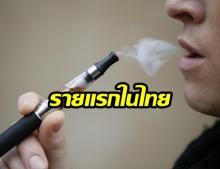 รายแรกของไทย! กรมควบคุมโรคพบผู้ป่วยปอดอักเสบ จากบุหรี่ไฟฟ้า สธ.สั่งเฝ้ารับมือ