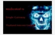 กลุ่มต้านSingle Gateway ส่งสัญญาณเตือนโจมตีเซิร์ฟเวอร์รัฐบาล