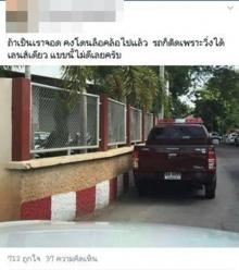โดนปรับแล้ว!! รถตำรวจจอด - ขาว-แดง..หลังแชร์สนั่นโซเชียล