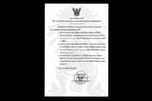 พระราชทานพระราชานุญาตให้ถวายบังคมพระบรมศพ28ตุลาคม59