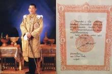 เป็นบุญตา!! ภาพรอยประทับพระราชลัญจกร - พระปรมาภิไธย สมเด็จพระเจ้าอยู่หัวมหาวชิราลงกรณฯ