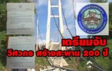 เตรียมจับ !! วิศวกรสร้างสะพาน 200 ปีถล่ม ซุ่มหนี ตร.ออกหมายจับแล้ว