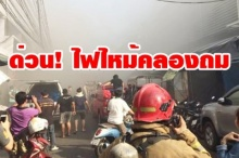 ด่วน! เกิดเหตุเพลิงไหม้ตลาดคลองถม พ่อค้าแม่ค้าขนของหนีไฟกันอลหม่าน (มีคลิป)