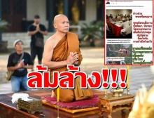 ลัทธิโกหก!! หลวงปู่พุทธะฯเหลืออดสาวกธรรมกายคลั่งหนัก บิดเบือนสุมหัวหวังล้มล้างพุทธศาสนา!!?!!