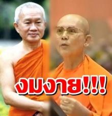 ศรัทธาเกิ๊น!!!สมเด็จพระพุทธโฆษาจารย์ (ป. อ. ปยุตฺโต) ชี้ศรัทธาที่แรงกล้า อาจหลงงมงาย ธรรมกาย