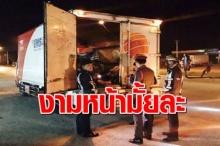 ไม่รอด!! ไปรษณีย์ไทย ชี้แจงกรณีเจ้าหน้าที่ลักลอบขนแรงงานต่างด้าว!!