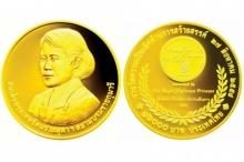 กรมธนารักษ์เปิดจองเหรียญเฉลิมพระเกียรติสมเด็จพระเทพฯ