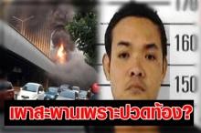 """ด่วน!!! รวบ เอก ล็อค 1""""มือเผาสะพานไทย-เบลเยี่ยม สารภาพหมดเปลือกกับเหตุชวนอึ้ง!!"""