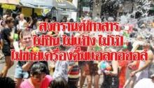 สงกรานต์ข้าวสารปีนี้ ห้ามปืน-แป้ง-โป๊ เด็ดขาด!! ขอให้เล่นน้ำธรรมดาตามประเพณีไทย