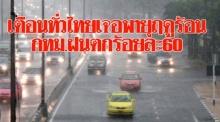 กรมอุตุฯเตือนทั่วไทยเจอพายุฤดูร้อนฝนหนัก-ลูกเห็บตก กทม.ตกร้อยละ 60