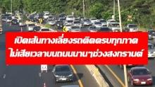 เปิดเส้นทางเลี่ยงรถติดครบทุกภาค รับรองไม่เสียเวลาบนถนนนานๆสงกรานต์นี้