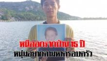 หนุ่มหลงผิดหนีจากบ้านเมื่อ 15 ปีก่อน มีเพียงภาพถ่ายใบเดียวในวัยเด็กออกตามหาครอบครัว