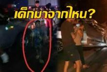 ขนหัวลุก!! หนุ่มถ่ายภาพอุบัติเหตุเจอเด็กปริศนาเดินสวนกล้อง ในที่เกิดเหตุ