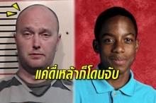 ตั้งข้อหาตำรวจมะกันผิวขาว เจตนาฆ่า ยิงดับวัยรุ่นผิวสีดื่มสุรา!!