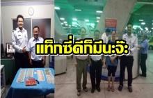 แท็กซี่ไทยใจหล่อมากกก! เก็บกระเป๋าเงินแสนส่งคืนเจ้าของที่จำเป็นต้องใช้เงิน เพราะ..