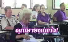 ปรบมือรัวๆ!!! หญิงวัย 84 คว้าปริญญาตรี ไม่มีใครแก่เกินเรียนเลยจริงๆ (มีคลิป)
