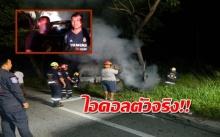ไอดอลตัวจริง!!! ทหาร-ตำรวจฮีโร่ ช่วยหนุ่มขับรถตู้ไฟไหม้รอดหวุดหวิด