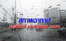 """เตือน24ชม.ข้างหน้า! """"เหนือ-อีสาน-ตอ."""" กทม.วันนี้ ยังมีฝนตกหนักหลายพื้นที่ เช็คด่วน!"""