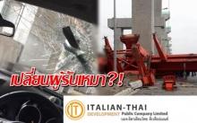 เปลี่ยนผู้รับเหมา?! รมช.คมนาคม ถูกจี้ยกเลิกสัญญาอิตาเลียนไทยหลังเกิดอุบัติเหตุถี่!