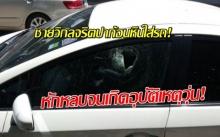 ชายวิกลจริตปาก้อนหินใส่รถ! หักหลบจนเกิดอุบัติเหตุวุ่น เสียหายหลายคัน!