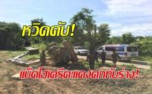 หวิดดับ! ชายขนรถแบ็คโฮเตรียมสร้างบ้าน พื้นดินเกิดอ่อนตัวทำรถตะแคงตกทับร่าง!