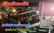 หวิดดับยกคัน! รถทัวร์กรุงเทพ-ขอนแก่น พุ่งตกร่องระบายน้ำ คนขับอ้าง ถนนมันลื่น!