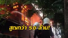 ไหม้วอดบ้านทรงไทยไม้สักเก่าแก่ทั้งหลัง เจ้าของสุดเศร้า สูญ 50 ล้าน!!