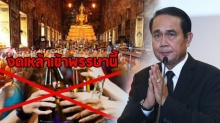 นายกเป็นห่วง คนไทยดื่มเหล้า ติดอันดับโลก ใช้โอกาสเข้าพรรษา ลด ละ เลิกเถอะ!!