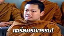 วันที่รอคอย!! ทีมอัยการเตรียมรับตัว เณรคำ กลับมารับโทษที่ประเทศไทย!!