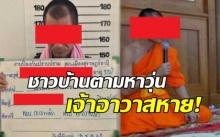 งามไส้! ตำรวจไม่รู้เป็นพระดัง จับชายหัวโล้นเมายาขับรถ ชาวบ้านตามหาวุ่นเจ้าอาวาสหาย!
