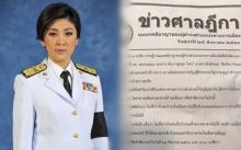 ด่วน!! ศาลฎีกาฯ ออกหมายจับ ยิ่งลักษณ์ ชินวัตร ไม่มาฟังคำตัดสินคดีจำนำข้าว อ้างป่วย