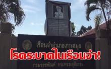 เกิดโรคระบาดหนัก!!!!! เรือนจำเกาะสมุย นักโทษติดเชื้อเป็นร้อยคน!! แพทย์โอดไม่มียารักษา