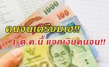 คนจนเตรียมเฮ!! ครม.ไฟเขียว 1 ต.ค.นี้ แจกเงินคนจน 2.4-3.6 พันบาท/ปี ผ่านบัตรคนจน!