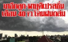 มาอีกลูก!! พายุดีเปรสชั่น กรมอุตุฯ เตือน 40 จว. เสี่ยงฝนถล่มหนัก!! กทม.ไม่รอด!! ตกร้อยละ70