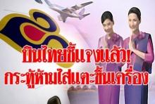 """""""การบินไทย"""" ชี้แจงแล้ว! กรณีหนุ่มโพสต์ถูกห้ามไม่ให้ขึ้นเครื่องเพราะใส่รองเท้าแตะ"""