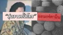 รู้แล้วอึ้ง? โฉมหน้า สาวไทย ที่คิดค้นยาบ้าคนแรก ไม่ใช่แค่ประเทศไทย เธอให้กำเนิดยาบ้าไปทั้งโลก!!