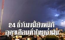 24 ชั่วโมงนี้ยังหนัก!! กรมอุตุฯ ประกาศเตือนทั่วไทยฉ่ำฝน กรุงเทพยังอ่วม 70% ของพื้นที่