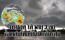 กรมอุตุฯ โต้!! ไม่มีพายุ 3 ลูกซ้อนถล่มไทย หวั่นน้ำท่วม ยันมีแค่มรสุมพาดผ่าน