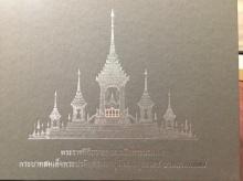 เปิดบัตรเชิญแขกผู้มีเกียรติ ร่วมพระราชพิธี 26 ต.ค.