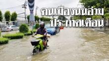 เจ้าพระยาเอ่อล้น นนทบุรี อ่วม น้ำทะลักไม่ทันตั้งตัว ประกาศเตือนรถเล็กห้ามผ่าน!