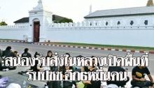 สนองรับสั่ง 'ในหลวงร.10' ขยายพื้นที่รองรับประชาชนร่วมงานพระราชพิธีเพิ่มอีก 6 หมื่นคน