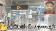 หนุ่มฟิลิปปินส์ โดดชั้น4 สนามบินสุวรรณภูมิ