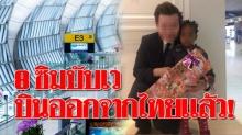 """8 ซิมบับเว """"เดอะเทอร์มินัล"""" นอนสุวรรณภูมิหลายเดือน บินออกจากประเทศไทยแล้ว!"""