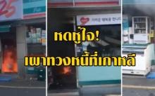 หดหู่ใจ!  สาวไทยโพสต์คลิป ท้วงหนี้ที่เกาหลี