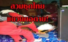 สวมชุดไทย แขวนคอ ดับอนาถ!
