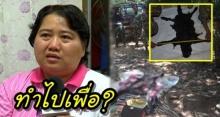 แพทย์วิจัยแล้ว! ไขข้อสงสัย ใส่เกลือในซาก เสือดำ ทำไปเพื่ออะไร จากกรณีการจับกุม ซีอีโอ อิตาเลียนไทย ?