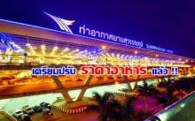 สนามบิน สุวรรณภูมิ เตรียมปรับราคาอาหารลงแล้ว !!
