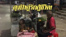 เพราะรัก! ลุงพาป้าป่วยอัมพาตพ่วงซาเล้งขายผัก หาเงินรักษาโรคไต อาศัยขอข้าววัดกิน
